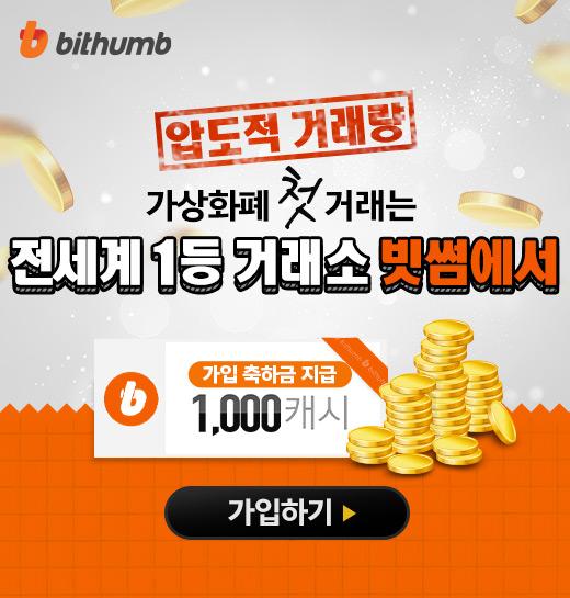 20171101_520x545_bithumb.jpg