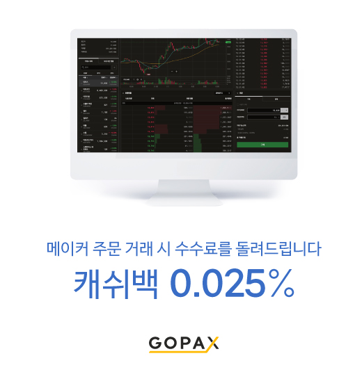 20180612_520x545_gopax.jpg