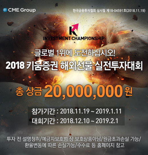 20181120_520x545_kiwoom.jpg