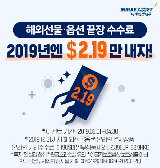 20190207_520x545_miraeassetdaewoo.jpg