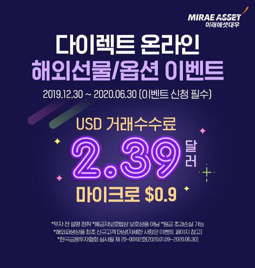 20200113_520x545_miraeassetdaewoo.jpg