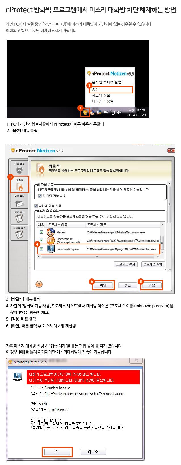 20140403_방화벽프로그램대화방차단해제.jpg
