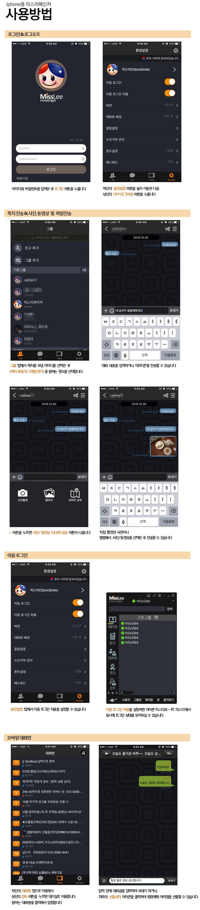 아이폰 미스리_이용방법_최신.jpg
